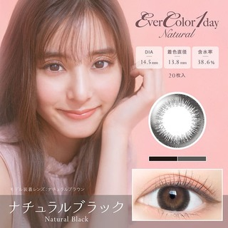 EverColor 1day Natural 1day 14.5mm(1箱20枚入り)