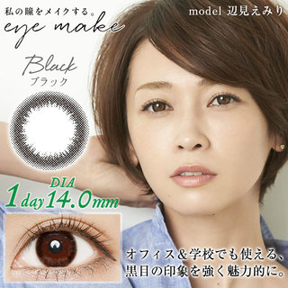 eyemake 1day 14.0mm(30枚入り)