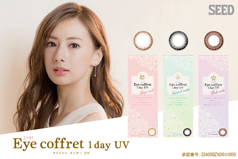 Eye coffret 1day UV 北川景子